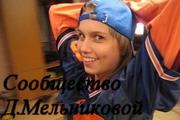 Сообщество Д.Мельниковой